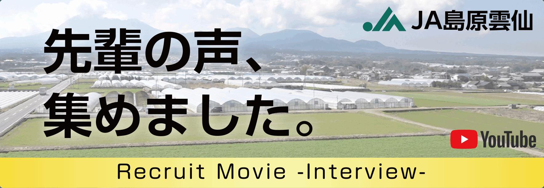 JA島雲リクルート映像へのユーチューブリンク