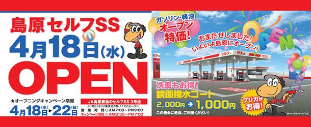 島原セルフSS OPEN!